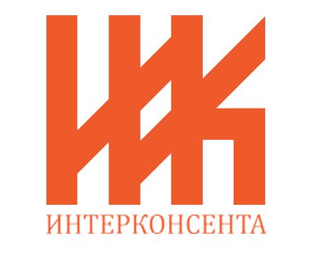 ИНТЕРКОНСЕНТА