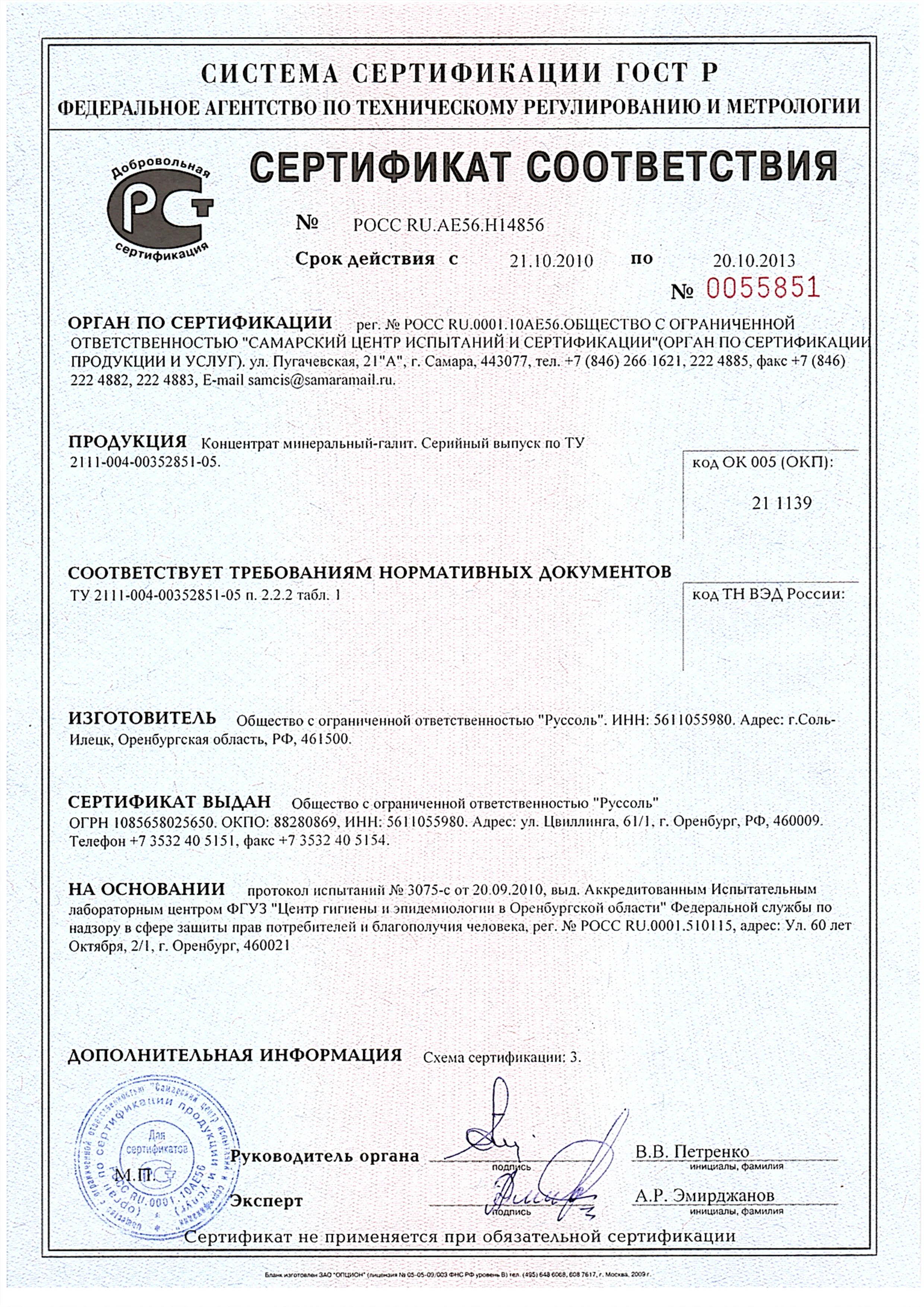 Сертификат соответствия Интерконсента